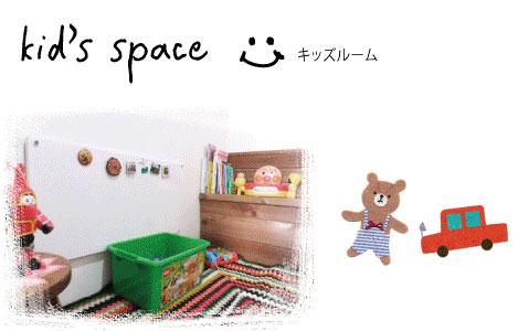 kidsroom_06